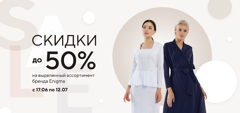 9a2ae659f Медицинская одежда в интернет-магазине Русский Доктор
