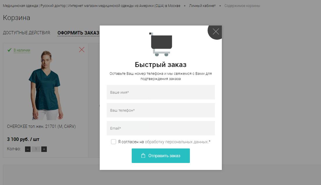 5ef2527b3f30 Как заказать медицинскую одежду в интернет-магазине Русский Доктор